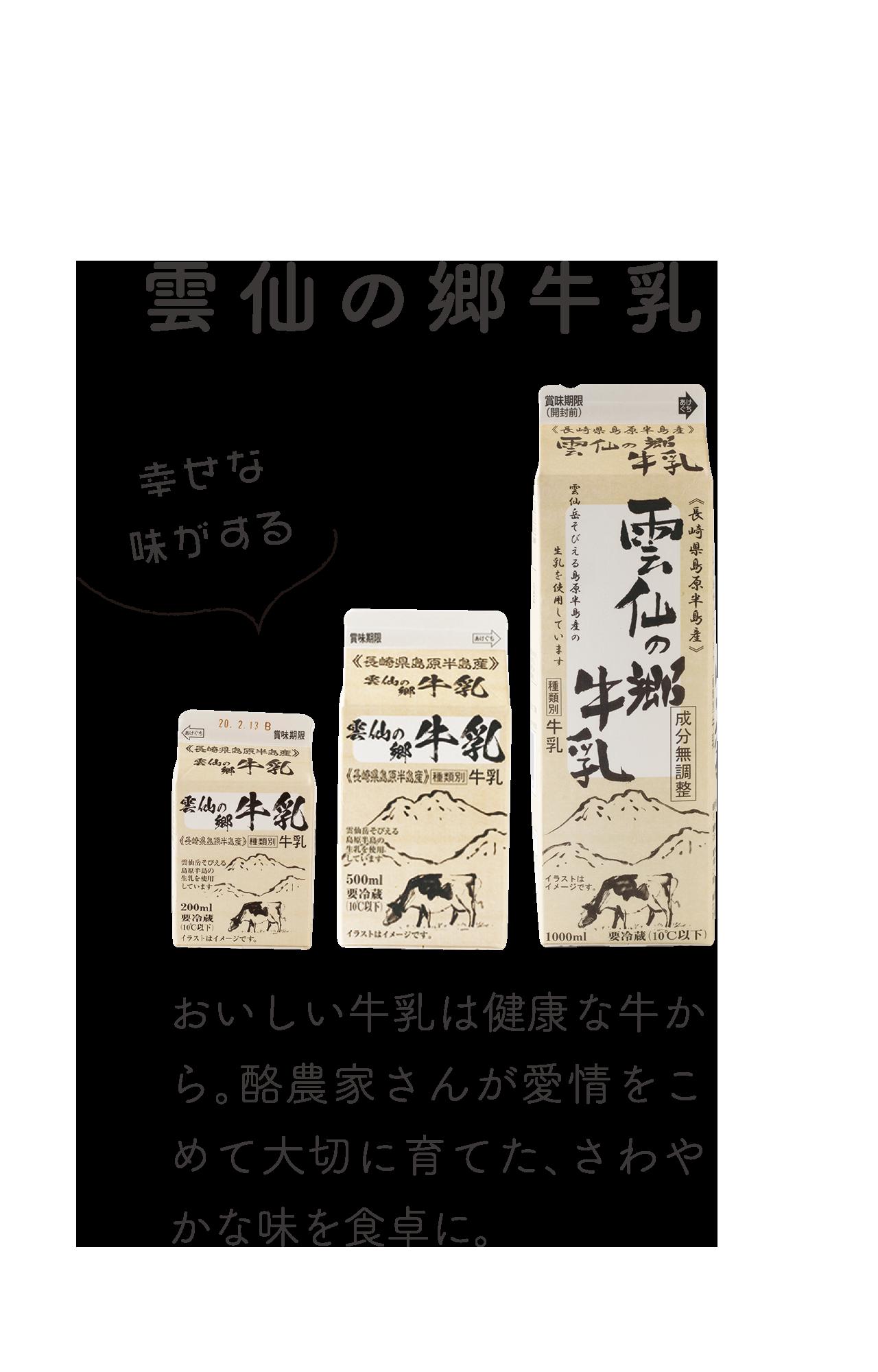 雲仙の郷牛乳