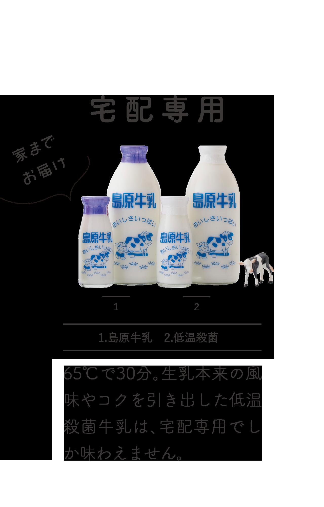 宅配専用島原牛乳